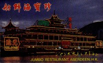Jumbo Restaurant matches, Aberdeen, Hong Kong