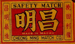safety match, Cheong Ming Match, made in Macau