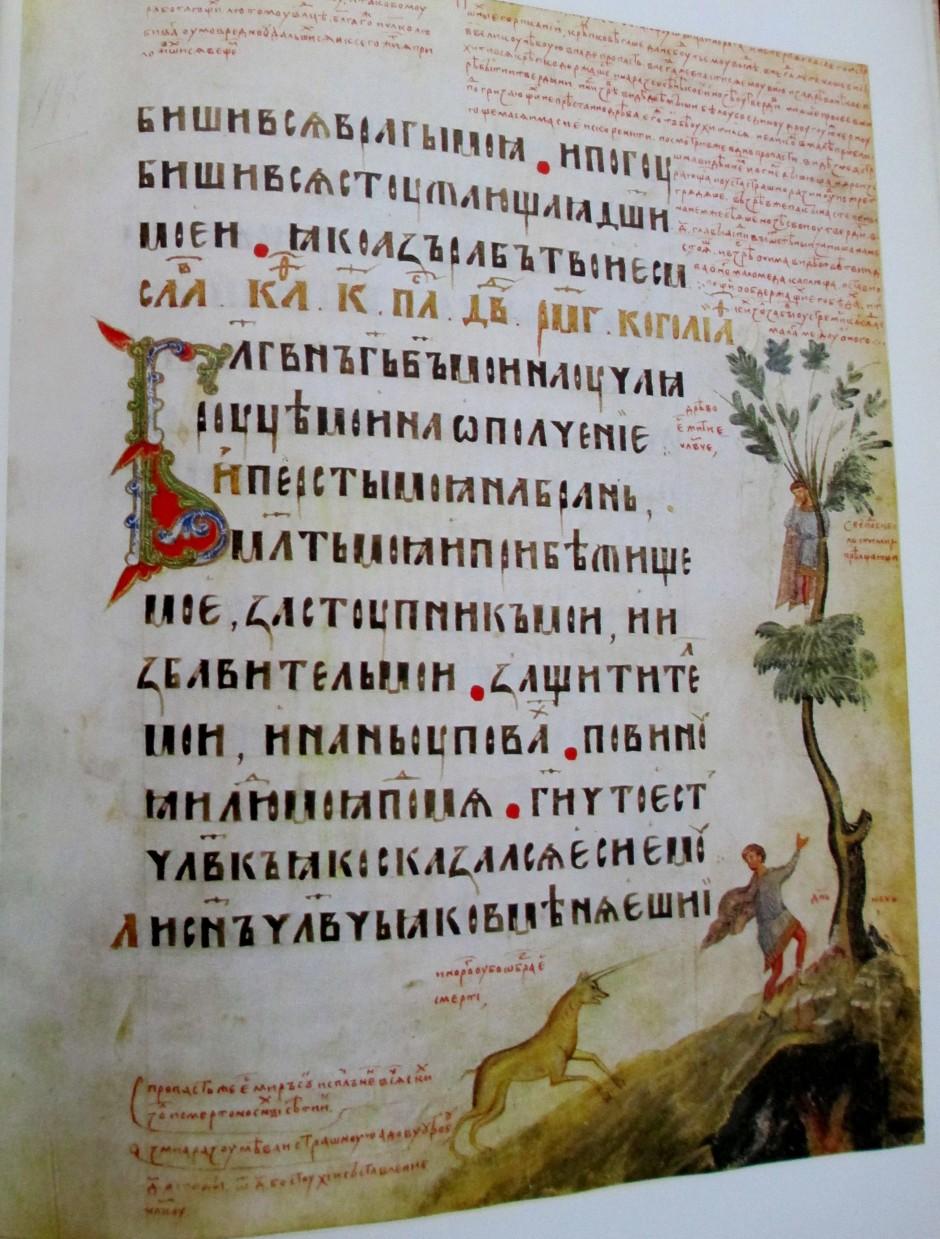 St.Luke Russian manuscript - Kiev Psalter