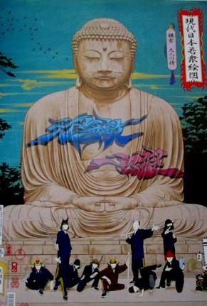 Hisashi Tenmyouya - kamakura nine samurai, Japanese artists, is it art?